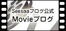 シーサームービーブログ.jpg